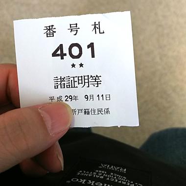 20170911_3